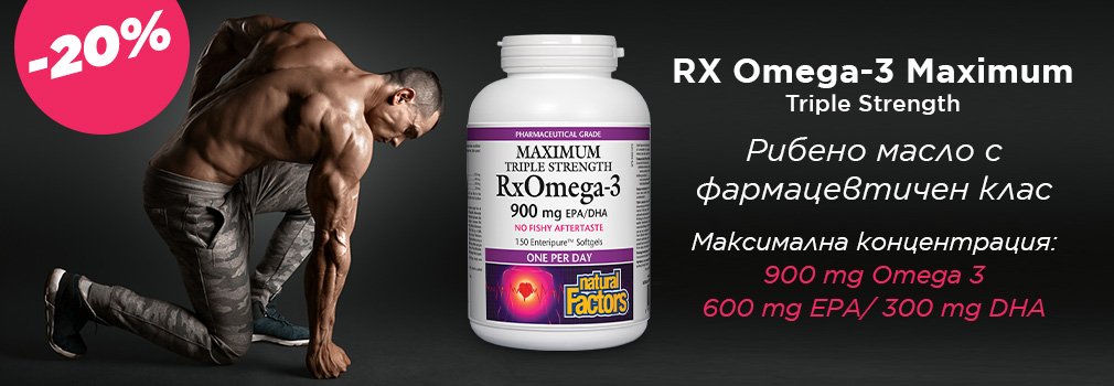 NATURAL FACTORS RX Omega 3 Triple Strength 900 мг / 150 гел капсули